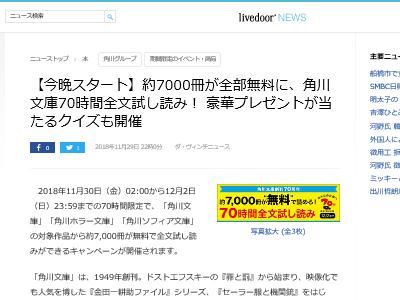 角川文庫 約7000冊 試し読み 無料 70時間に関連した画像-02