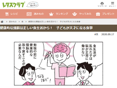 毒メシ レタスクラブ 漫画 ツイッター カルト デマ 唐揚げ 炎上に関連した画像-02