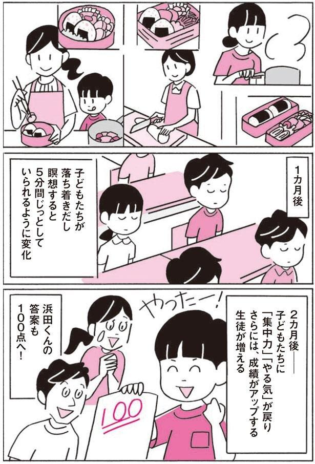 毒メシ レタスクラブ 漫画 ツイッター カルト デマ 唐揚げ 炎上に関連した画像-08