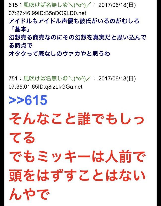アイドル 彼氏 幻想 ミッキー 夢に関連した画像-02