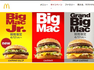 ビッグマック マクドナルド ジュニア 日本初に関連した画像-02