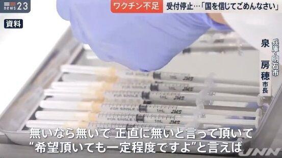 兵庫県 明石市長 泉房穂 コロナワクチン 不足 責任転換 VRS 新型コロナに関連した画像-06