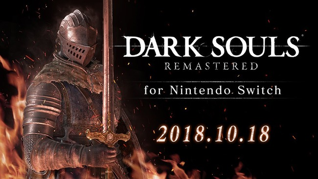DARKSOULSREMASTERED 任天堂スイッチ 発売日決定 ダークソウルリマスタード ゲームに関連した画像-01