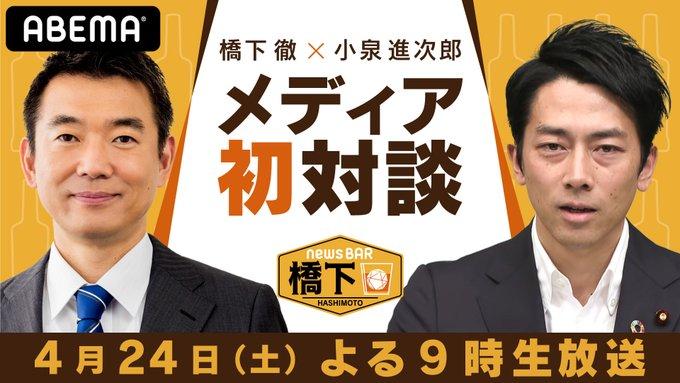 NewsBAR橋下 橋下徹 小泉進次郎 生放送 対談に関連した画像-01