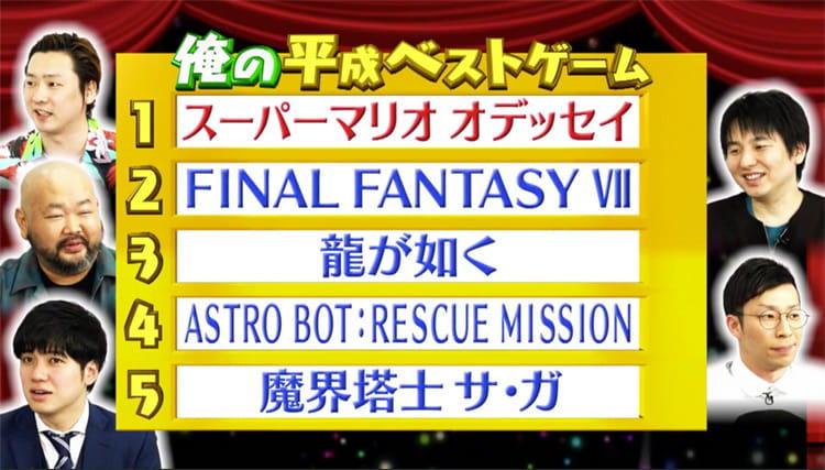 平成 最高のゲーム ランキングに関連した画像-08