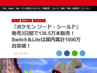 ポケットモンスター ソード・シールド 剣盾 ニンテンドースイッチ 売上 任天堂に関連した画像-02