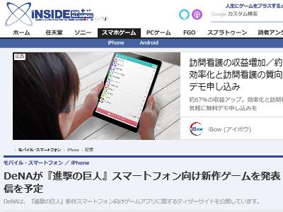 進撃の巨人 アニメ 新作ゲーム スマートフォン ゲームアプリに関連した画像-02