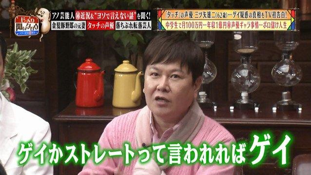三ツ矢雄二 声優 ゲイ 加瀬亮に関連した画像-01