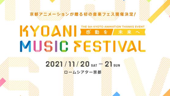 京都アニメーション感謝イベントフェス開催に関連した画像-01