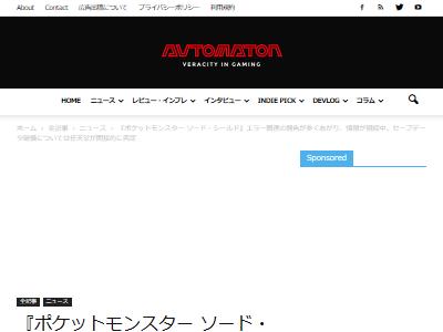 ポケモン ソード&シールド 剣盾 強制終了 バグ エラー SDカード 破損に関連した画像-02