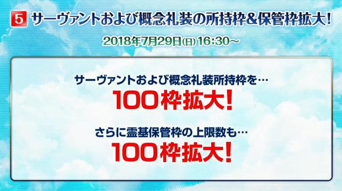 FGO Fate グランドオーダー 3周年 福袋 コマンドコードに関連した画像-08