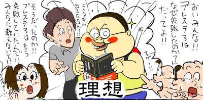 任天堂信者 晒し 顔に関連した画像-01