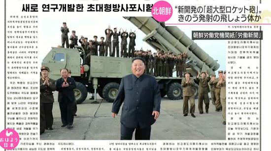 北朝鮮超大型ロケット砲実験発表に関連した画像-01