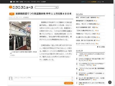 電車 つり革 盗難に関連した画像-02