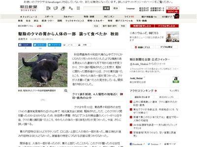 秋田県 熊 被害に関連した画像-02