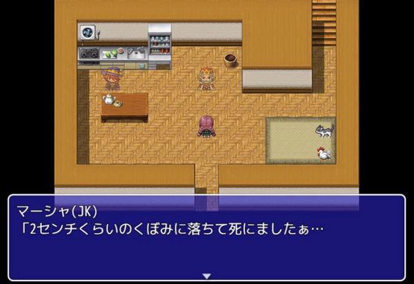 女子高生 バカゲー フリーゲーム RPG RPGアマツール に関連した画像-04