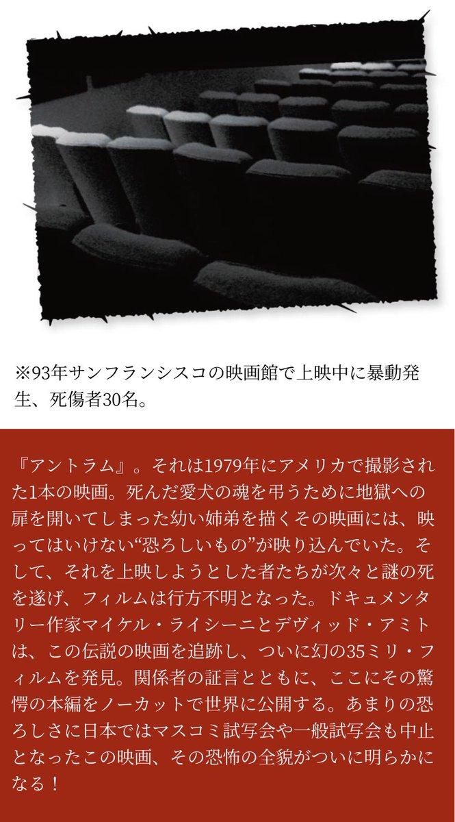 映画 アントラム 日本 公開に関連した画像-05