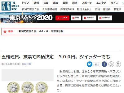 東京五輪 記念貨幣 投票 ツイッター アンケートに関連した画像-02