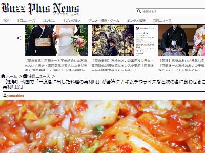 韓国 料理 再利用に関連した画像-02