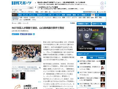 NGT48 NGT48暴行事件 支配人 今村悦朗 退任に関連した画像-02