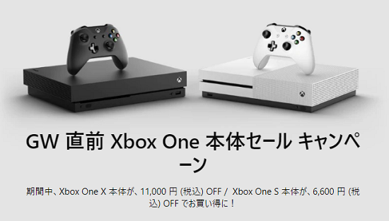 XboxGW前セールに関連した画像-01