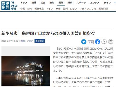 新型肺炎 新型コロナウイルス 日本 入国禁止 入国制限 高リスク国に関連した画像-02