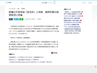 中国 ウイグル 女性 不妊手術 自主的に関連した画像-02