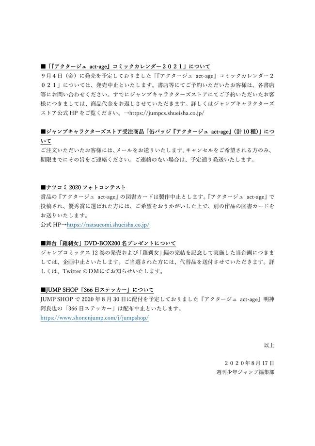 アクタージュ 発売中止 絶版 配信停止 逮捕 原作者に関連した画像-03