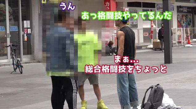 朝倉海 YouTuber 格闘家 オタク ポイ捨て 歌舞伎町 タバコ 喧嘩に関連した画像-38