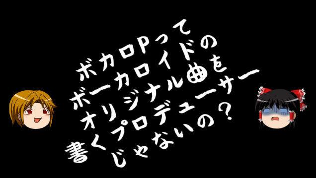 ニコニコ動画 ニコニコ ボーカロイド ボカロP 歌い手 衰退に関連した画像-21