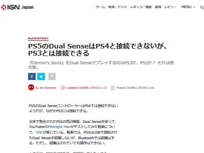 DualSense デュアルセンス PS5 コントローラー PS3 接続に関連した画像-02