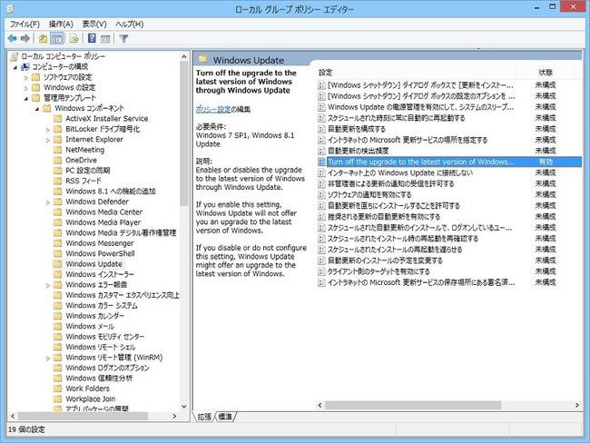 ウィンドウズ10 Windows マイクロソフト アップグレード 無償 ダウンロード 自動 抑止に関連した画像-04