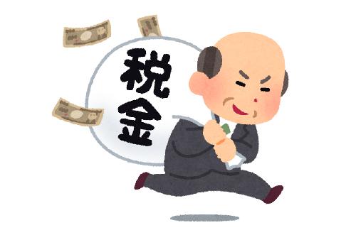 高年収税金不満の声に関連した画像-01