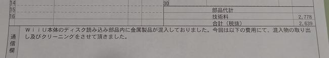 指輪 修理 任天堂 WiiU 結婚 いたずら 夫婦 問題 娘に関連した画像-03