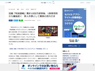 呪術廻戦 1000万部突破 ポスト鬼滅に関連した画像-02