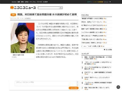 韓国 歴史問題 外交 分離に関連した画像-02