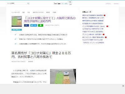 大阪コロナ対策匿名寄付に関連した画像-02