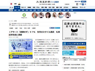 Jアラート 危機意識 北海道新聞に関連した画像-02