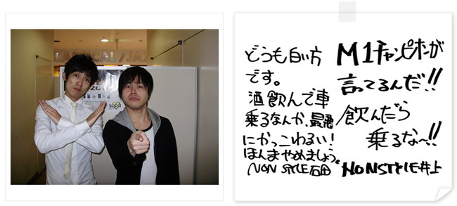 NON STYLE 井上裕介 逮捕 当て逃げに関連した画像-03