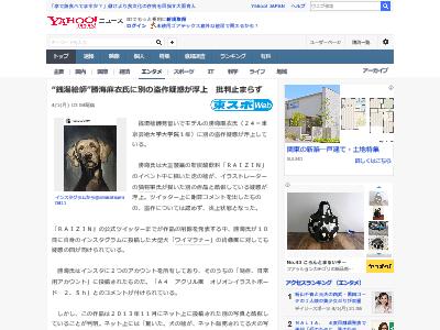 銭湯絵師 勝海麻衣 盗作疑惑 浮上 批判に関連した画像-02