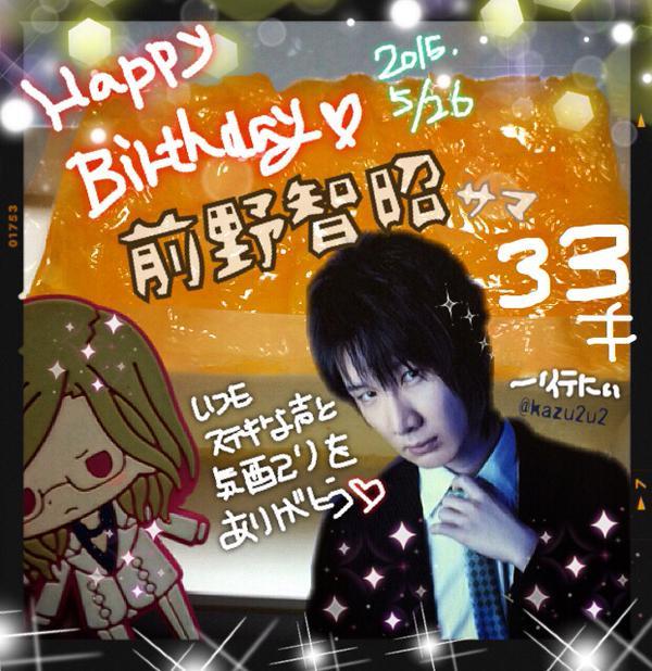 前野智昭 人気声優 生誕祭 誕生日に関連した画像-05