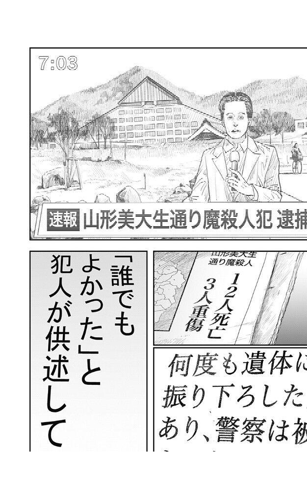 チェンソーマン 藤本タツキ 読切漫画 ルックバック 偏見 差別 助長 修正 京アニに関連した画像-05
