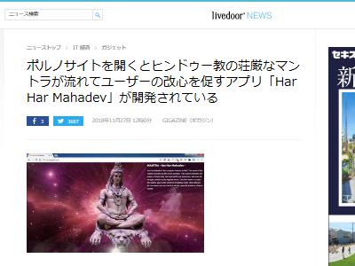 ポルノサイト 対策 アプリ ヒンドゥー教 マントラに関連した画像-02