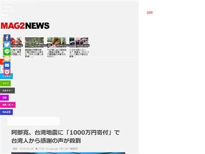 阿部寛 台湾地震 寄付に関連した画像-02