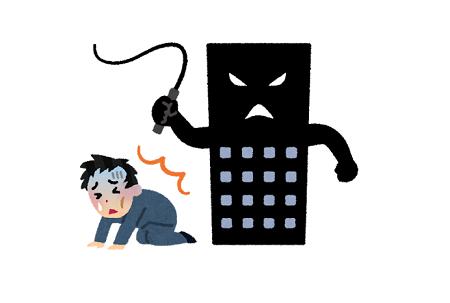 職場 いじめ 介護 お局に関連した画像-01