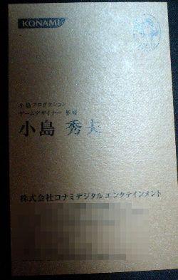 小島監督の名刺1