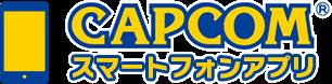カプコン スマホゲー 他社に関連した画像-01
