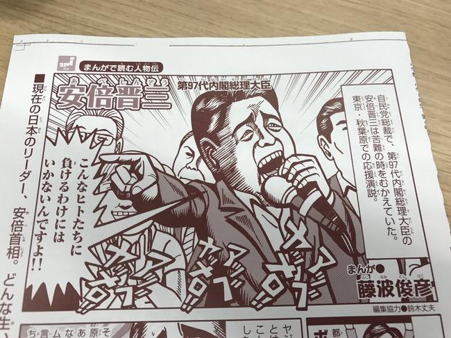 小学8年生 安倍首相 安倍政権 トランプ 藤波俊彦 に関連した画像-02
