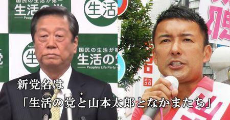 生活の党 山本太郎 ポスターに関連した画像-01