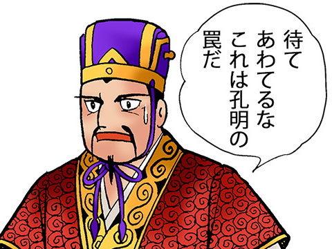 三国志 アニメ ゲーム 中国に関連した画像-01